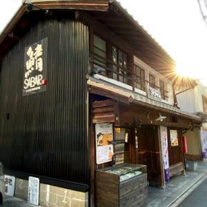 SABAR 京都烏丸店さんの生ビールに合う「鯖のキーマチーズナンピザ」