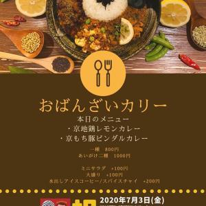 五黄の寅さんの手打ち麺&麺京鴨肉味噌の「和風まぜそば」