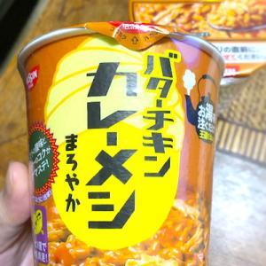 日清カップメシシリーズのルゥ丸ごと「バターチキン カレーメシ」