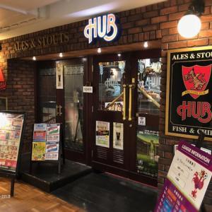 今春最後の外飲み会はHUBさんで「HUBエール・ナチョス・HUBポテチ」