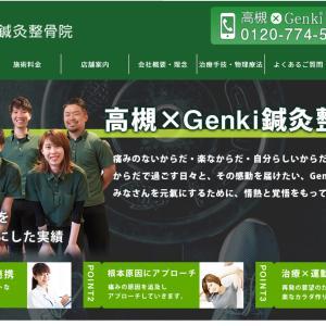 New Open! 高槻センター街に元気を創る「Genki鍼灸整骨院」さんが