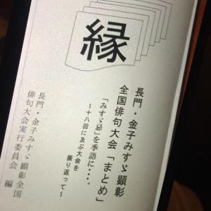 祝 みすず季語定着*\(^o^)/*