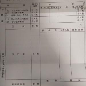 我こそが日本で一番貯金額が多い生活保護受給者也!
