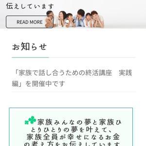 9月13日にホームページをリニューアルします!