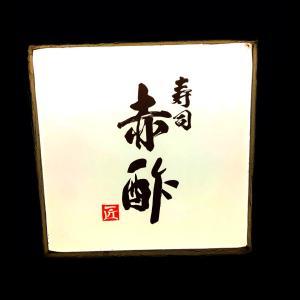 鮨 赤酢 - 元町