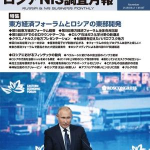 『調査月報』2019年11月号「特集◆東方経済フォーラムとロシアの東部開発」