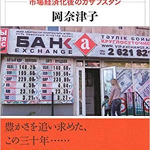 岡奈津子『〈賄賂〉のある暮らし:市場経済化後のカザフスタン』