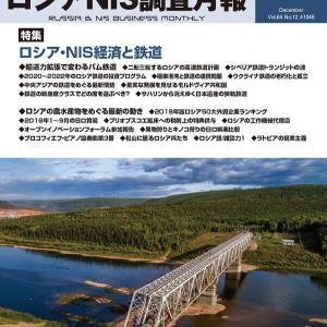 月報12月号「特集◆ロシア・NIS経済と鉄道」