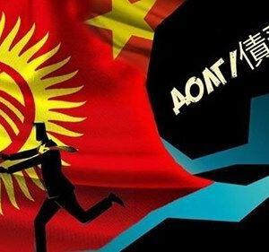 キルギスは中国の債務の罠にはまるのか?