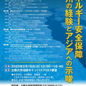 公開シンポジウム「エネルギー安全保障:欧州の経験とアジアへの示唆」