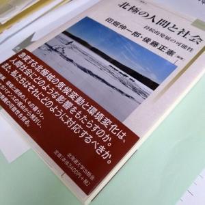 『北極の人間と社会 ―持続的発展の可能性(スラブ・ユーラシア叢書14)』