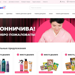 ロシアで日本の日用品を購入できる専用サイト