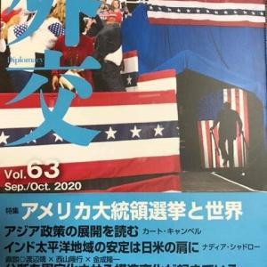 『外交』がネット上で無料でお読みになれます
