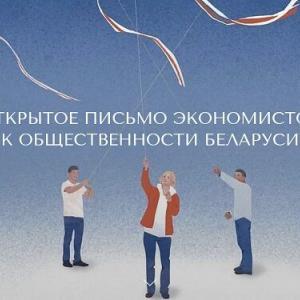 60名以上のエコノミストがベラルーシ社会に向け公開書簡
