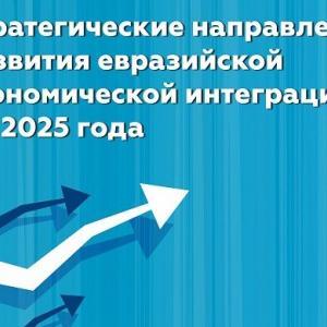 2025年までのユーラシア経済統合発展の戦略的方向性