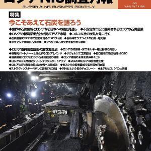 『調査月報』7月号「特集◆今こそあえて石炭を語ろう」