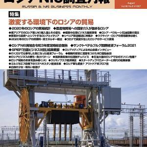 月報8月号「特集◆激変する環境下のロシアの貿易」