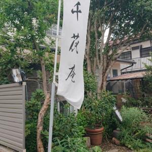鎌倉 千花庵