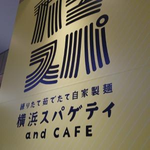 横浜スバゲティ 生クリーム専門店ミルク