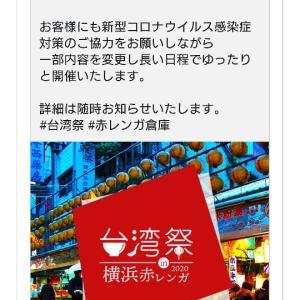台湾祭 赤レンガ 中止