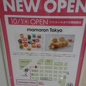 mamaron Tokyo トゥンカロン専門店