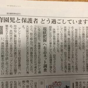 愛知県在住・保育園・幼稚園児のいるご家庭の方にアンケート!