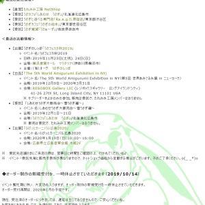 <現在&最近の活動情報>HP更新!イベント情報をUpdateしました!11月はうさフェス(横浜