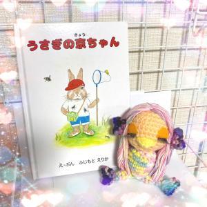 絵本「うさぎの京ちゃん」& あみぐるみ「祈りのアマビエ」☆(*^-^*)