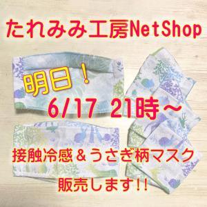 6/17(水)21時~、うさぎ柄接触冷感マスクを、たれみみ工房NetShopで販売します☆