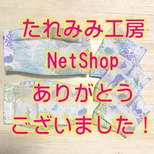 【完売御礼】たれみみ工房ネットショップ、ありがとうございました!