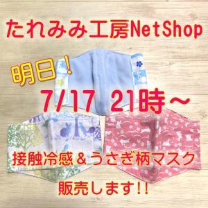 7/17(金)21時~、うさぎ柄接触冷感マスクを、たれみみ工房NetShopで販売します☆