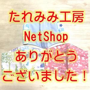 【完売御礼】たれみみ工房ネットショップ、ありがとうございました!& 来月はプレゼント企画です!