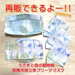 「うさぎと森の動物柄の接触冷感マスク」再販決定!!ヾ(≧▽≦)/
