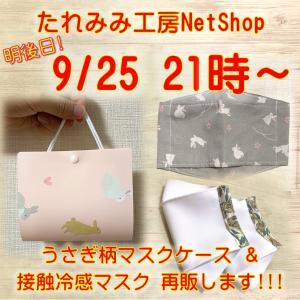 9/25(金)21時~、たれみみ工房NetShopを期間限定OPENします☆/(*^x^*)\
