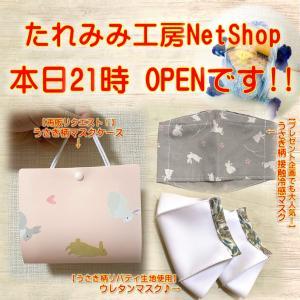 たれみみ工房NetShop、本日【9/25(金) 21時OPEN】です!/(*^x^*)\