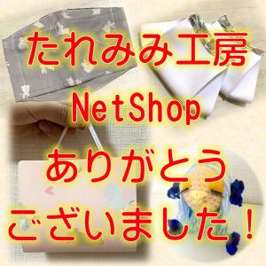 たれみみ工房NetShop、ありがとうございました!!& オーダーも鋭意制作中☆