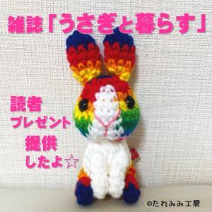雑誌「うさぎと暮らす」へ、読者プレゼントを提供しました☆