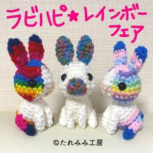RABBIT HAPP・Y・MADE☆レインボーフェアに出品します☆(広島県広島市)