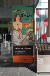 みんなのミュシャ 松本市美術館