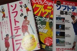 ソフトテニスの勉強