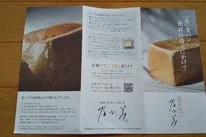 高級食パン 2斤×3 = しあわせ☆パン祭り