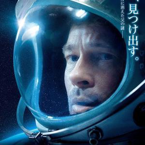 映画「アド・アストラ」+お墓参り+おニューPC!
