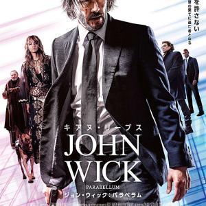映画「ジョン・ウィック パラベラム」