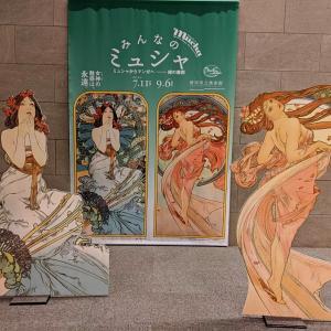 静岡県立美術館「みんなのミュシャ」展