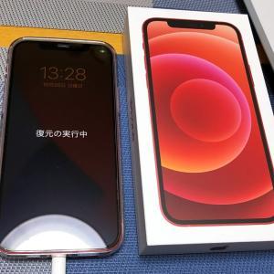 iPhone12に機種変!