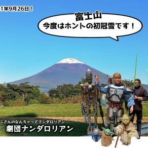 ニニさんナンダロリアン富士山初冠雪と一番くじ フィギュアA賞の炭治郎