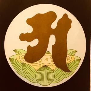 2019年8月の満月とボイドタイム!!