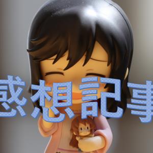 仮面ライダーゼロワン 第19話 感想でござるッ!「カノジョは家売るヒューマギア」