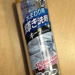 「輝き洗剤キーラ」水回り用洗剤