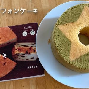 シフォンケーキは米粉でも作れますか?